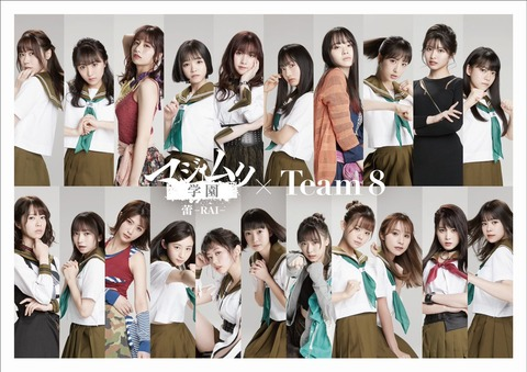【AKB48】今のチーム8の序列トップ5って・・・