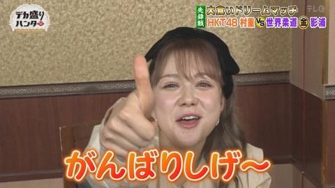 【HKT48】村重杏奈さん「デカ盛りハンター」で番組の趣旨を理解して視聴者から大好評www-