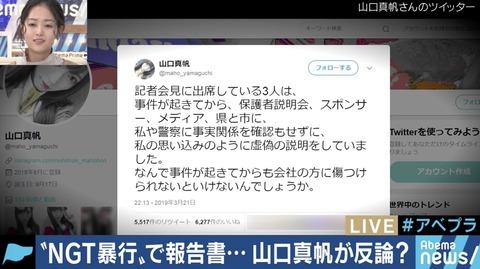 【ガチクズ】AKS関係者「山口真帆さんの卒業を契機に、異常な個人攻撃が沈静化することを願ってやみません」【NGT48暴行事件】