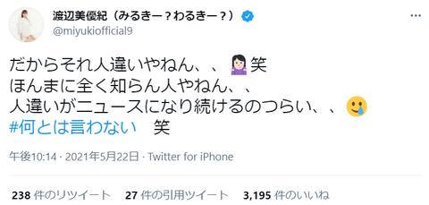 渡辺美優紀が文春の捏造記事をTwitterで否定