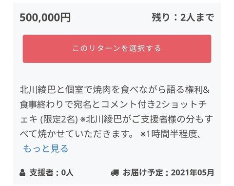 【元SKE48】北川綾巴さんのクラファン500万円達成!パパ活疑惑の個室焼肉券も完売!