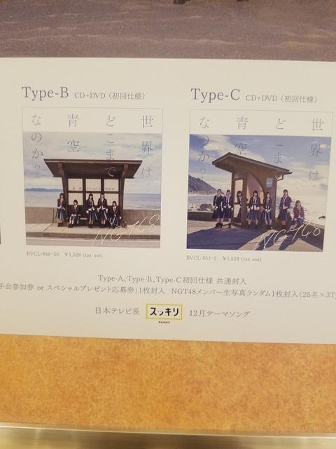 【朗報】NGT48 2ndシングル「世界はどこまで青空なのか?」日本テレビ系「スッキリ」12月テーマソングに決定!