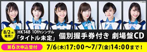 AKB48グループショップの「HKT48のCD買え」っていう迷惑メールがウザ過ぎるんだが