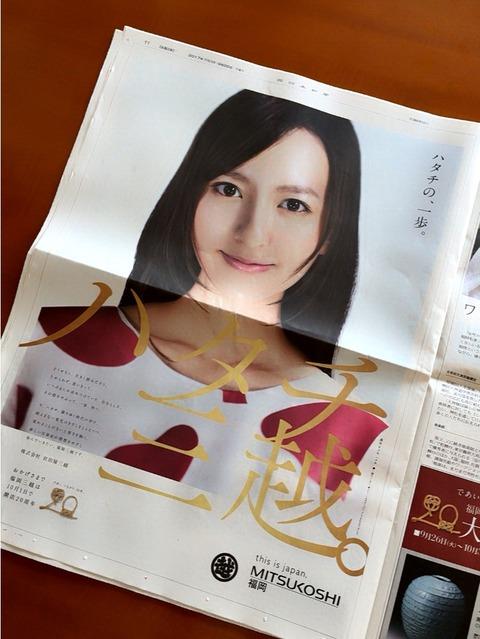 【HKT48】西日本新聞の全面広告に掲載された森保まどかが美しい