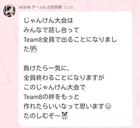 【悲報】チーム8、玉砕を選ぶ【AKB48じゃんけん大会】