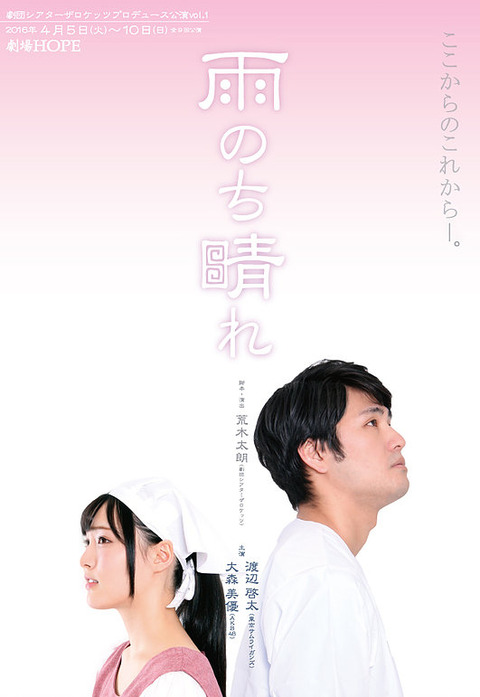 【朗報】AKB48大森美優主演舞台「雨のち晴れ」決定!