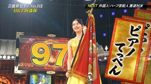 【祝】HKT48森保まどかが芸能界ピアノNo.1に!!!【TEPPEN 2015 秋の陣】