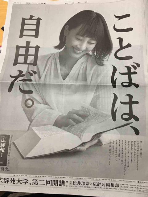 【朗報】松井玲奈さんが「広辞苑第七版」全面広告に登場!!!