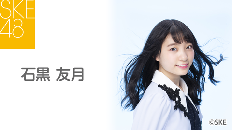 【SKE48】握手会についてメンバーの重大証言「4月まではないと思う」