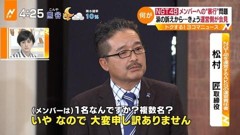 【Yahoo!ニュース】「AKB48 SHOW!終了…NGT48不祥事との関連を疑う声も」