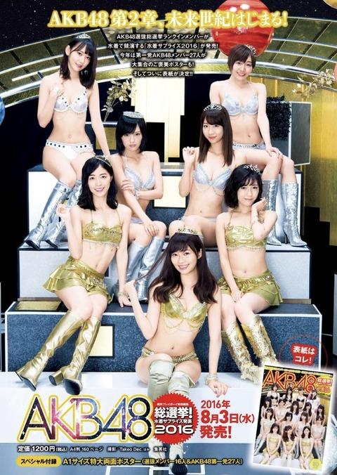 【AKB48G】お前らが選ぶ「水着グラビア神7」を教えろ