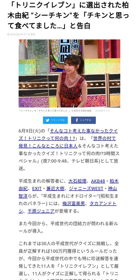 【悲報】AKB48柏木由紀(28歳)「シーチキンをチキンだと思ってきちんと食べてました」