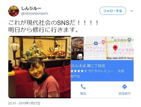 【悲報】乃木坂のキチガイヲタがさくらたんの実家の蕎麦屋を特定して潜り込む