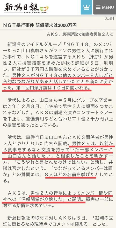 【疑問】NGT48(AKS)基準だとメンバーとどこまでの繋がりが許されると思う?