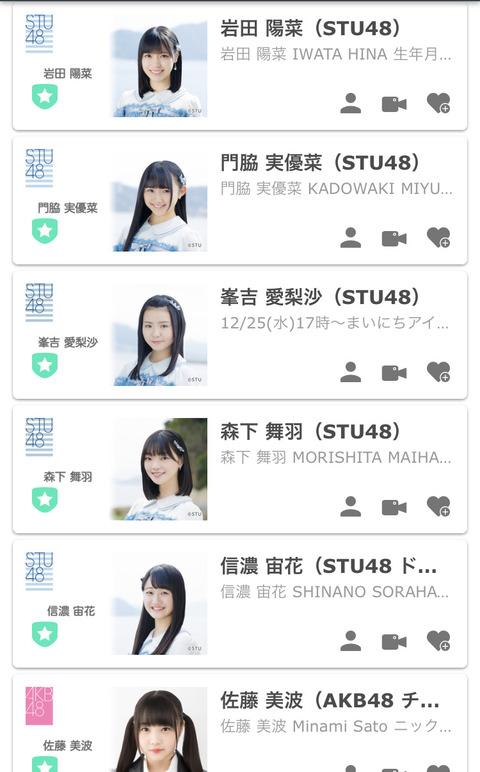 【悲報】STU48門脇実優菜、辞退のお知らせ