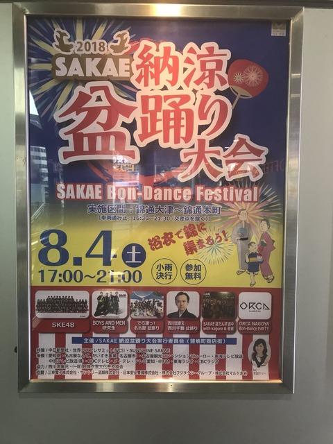 【朗報】SKE48が地元栄の盆踊り大会に出演!!!