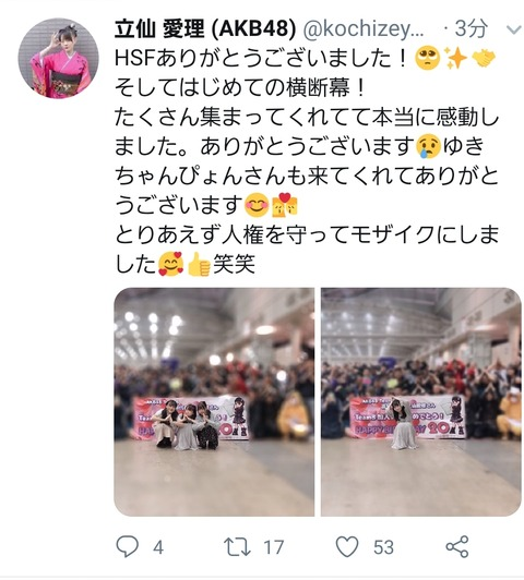 【AKB48】チーム8立仙愛理さん「ヲタクにだって人権はあるんや!」