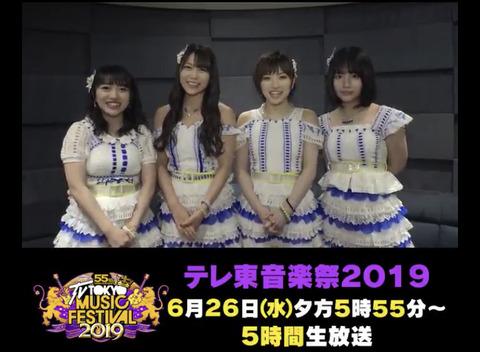 【画像】AKB48G総監督向井地美音さんのGカップお〇ぱいで衣装がはちきれそうwwwwww