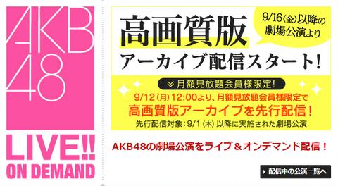 【朗報】AKB48劇場公演の高画質版アーカイブが9/16からDMMで配信開始!!!