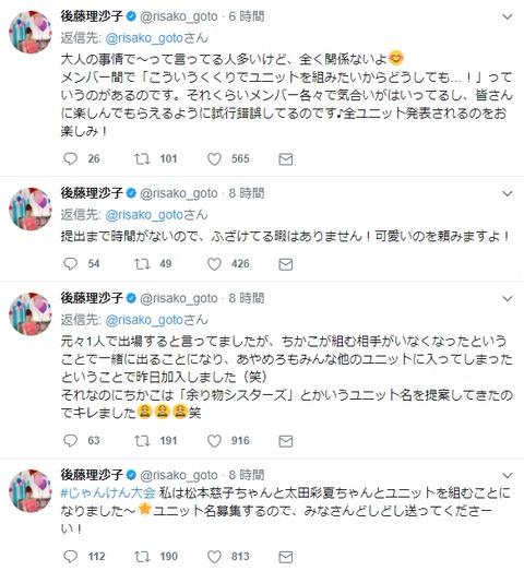 【SKE48】後藤理沙子「じゃんけん大会は元々1人で出場するつもりだったけど余ったメンバーとひとまとめにされました」