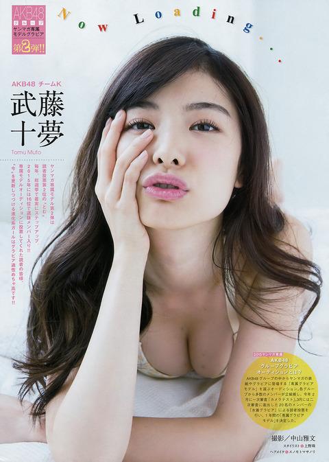 【AKB48】武藤十夢ちゃんの身体エロすぎ問題【画像あり】