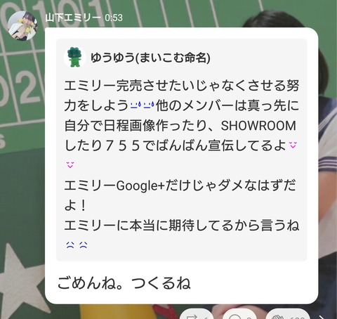 【悲報】HKT48山下エミリーが無職ニートの厄介に絡まれる