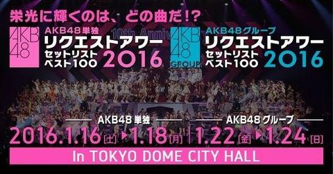【AKB48】これといった代表曲、持ち歌がないメンバーって誰?【リクアワ】