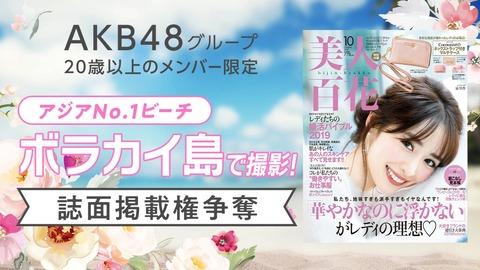 【AKB48G】SHOWROOMイベントのたびに思うこと・・・