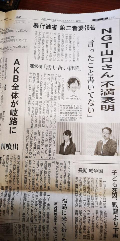 【NGT48暴行事件】福井新聞が紙面で異例の報道「山口さん不満表明 AKB全体が岐路に」
