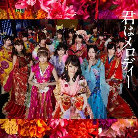 【AKB48】何だかんだで「君はメロディー」って良曲だよな