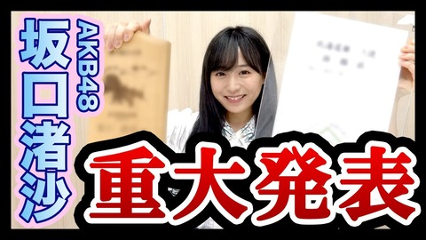 【AKB48】なぎちゃんから重大発表があります【坂口渚沙】