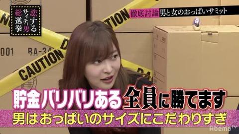 【HKT48】指原莉乃、貯金は「バリバリあります!」ブラマヨも白旗「負けてる」