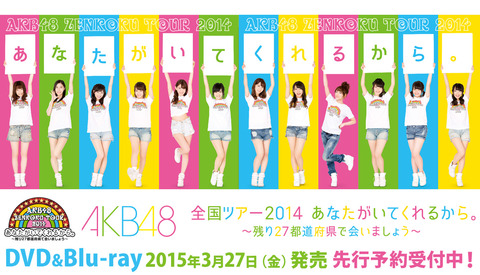 AKB48全国ツアー2014のDVD BOX&Blu-ray BOXの価格は高いと思う?それとも安いと思う?