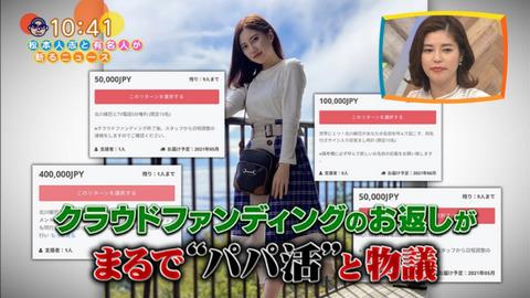 【悲報】「ワイドナショー」で北川綾巴のパパ活を批判!