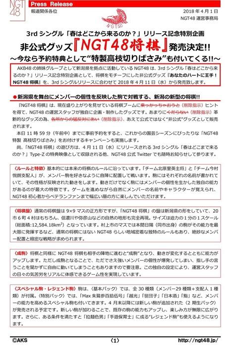 【#4月1日】「NGT48将棋」発売のお知らせ!!!