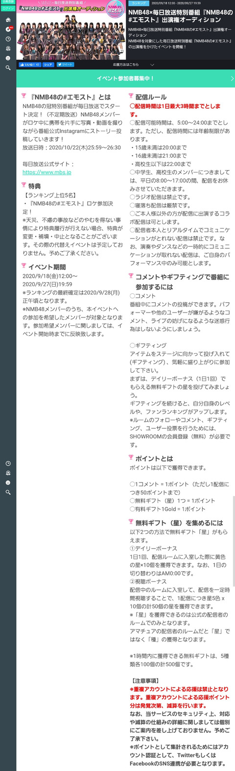 【NMB48】冠特別番組出演をかけたSHOWROOMオーディションに17人が参加!