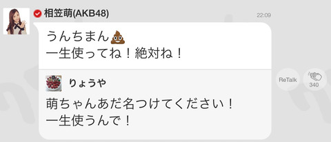 【悲報】AKB48相笠萌、755でクソ対応がマジでクソ対応wwwww