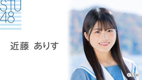 【STU48】研究生近藤ありす活動辞退のご報告
