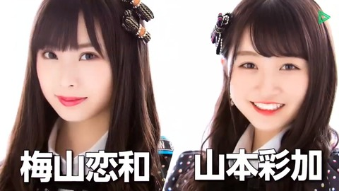 【NMB48】5月13日に新曲発売決定!梅山恋和&山本彩加でWセンター