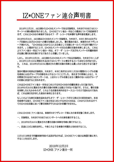 【IZ*ONE】本当に矢吹奈子と宮脇咲良をHKT48のコンサートに出して大丈夫なのか?