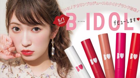 【朗報】NMB48吉田朱里の「つやぷるリップ」がJC・JK流行語大賞2019に!!!【B IDOL】