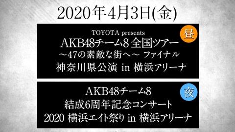 【AKB48】チーム8全国ツアー茨城・熊本・神奈川公演及び6周年コンサートも中止の可能性があるんじゃないか?