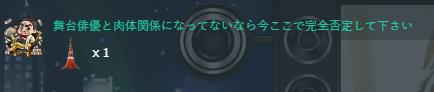 【朗報】STU48今村美月ちゃん、舞台の打ち上げ後に共演した俳優とお泊まりしたという噂を完全否定!