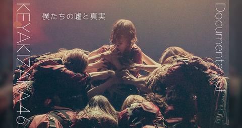【悲報】欅坂46さん、8月まで新曲の発売がないことが確定