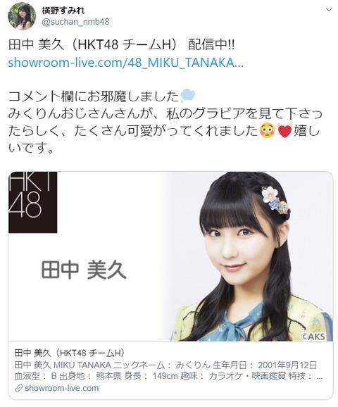 【朗報】HKT田中美久のSHOWROOMコメント欄にNMB横野すみれが現れた結果www