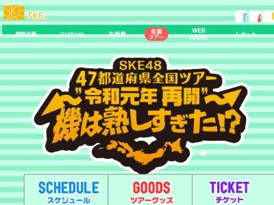 そういえば、SKE48の全国ツアーはどうなった?