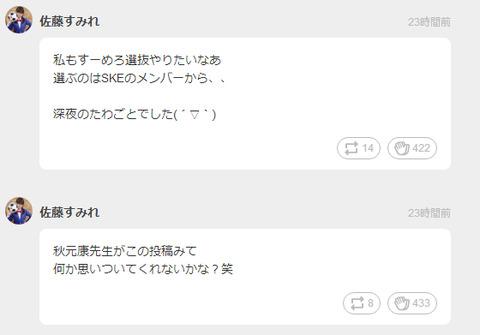 【SKE48】佐藤すみれ「私もすーめろ選抜やりたいなあ」