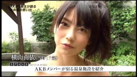 【AKB48】ゆいはん「有吉AKB共和国で温泉ロケやってから一気に人気が伸びた。握手会に人がいっぱい来るようになった」【横山由依】