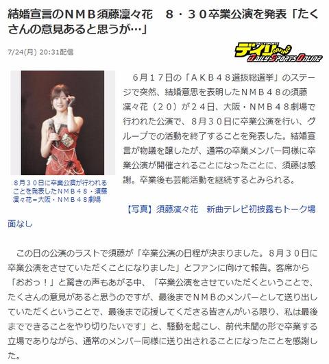 jp 2017-07-24 21-32-44