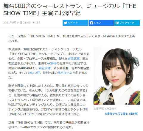 【AKB48】舞台「THE SHOW TIME」に岩立・北澤・佐々木・清水が出演決定